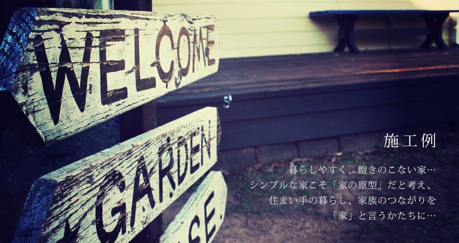 施工例:  暮らしやすく、飽きのこない家…シンプルな家こそ「家の原型」だと考え、住まい手の暮らし、家族のつながりを「家」と言うかたちに…