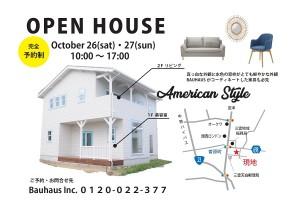 OPEN HOUSE(HP用)